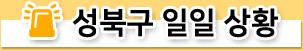 성북구 일일 상황
