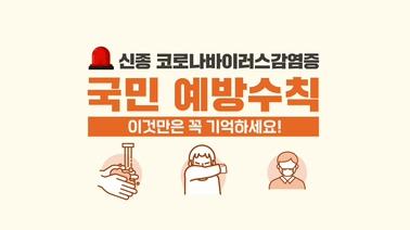 신종코로나바이러스 예방수칙