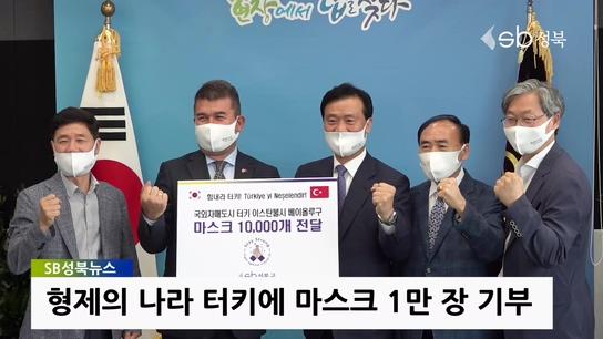 형제의 나라 터키에 마스크 1만 장 기부