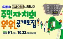 주민자치회위원 모집 영상