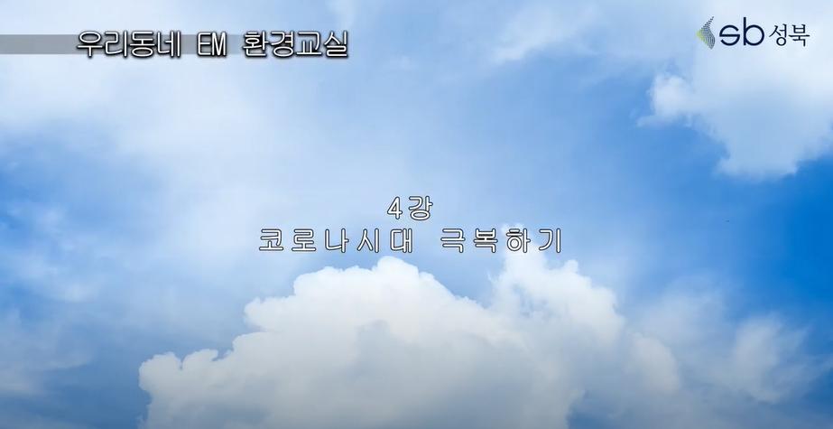 2020 성북구 친환경 EM 환경교실 4강 (코로나19 예방하기)