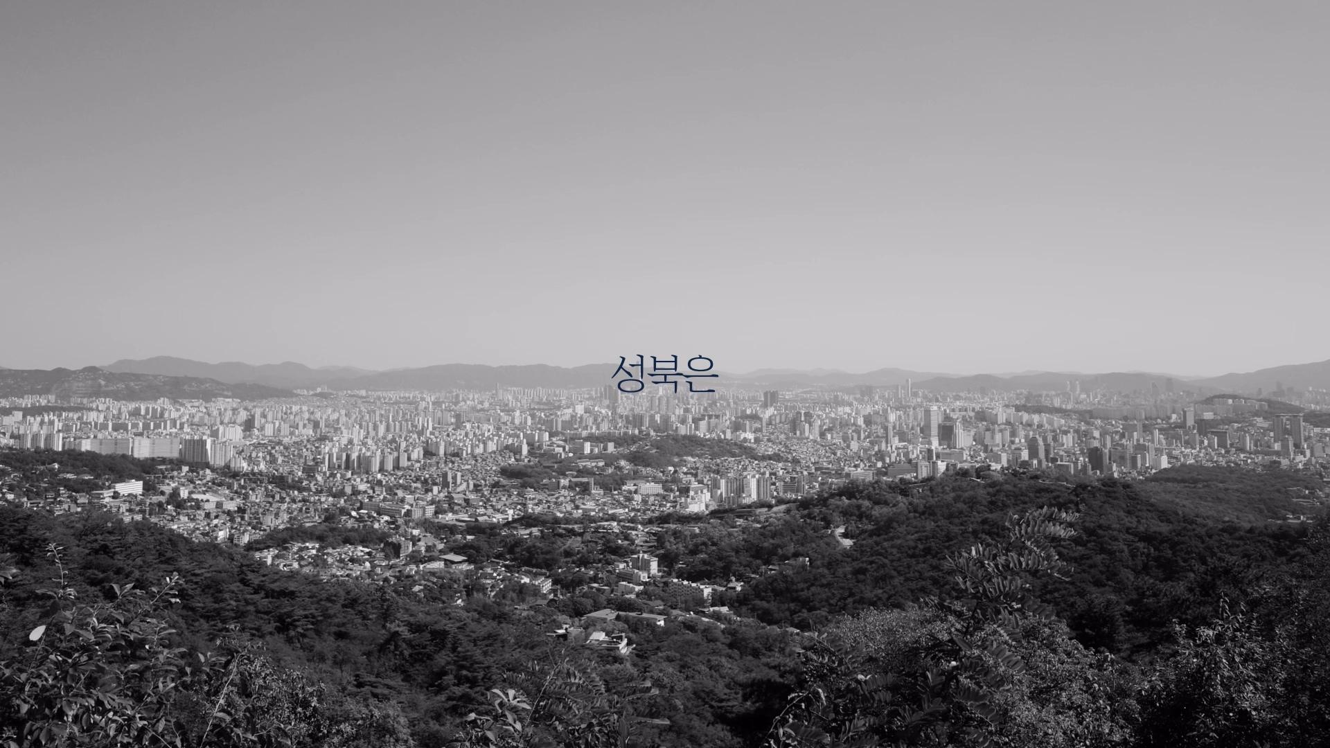 2020년 홍보영상(성북주민의 이야기) 1분