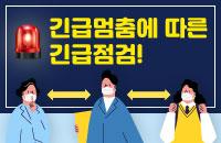 성북구 다중이용시설 집중점검