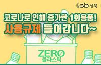 플라스틱 사용 줄이기 캠페인