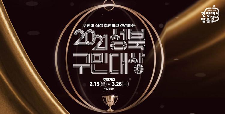 구민이 직접 추천하고 선정하는 2021 성북구민대상 추천기간 2.15(월)~3.26(금) (40일간)