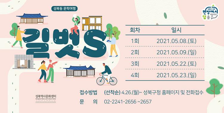 성북동 문학여행 길벗S(4.26. ~ 5.22.)