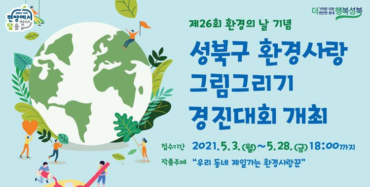 성북구 환경사랑 그림그리기 경진대회 개최