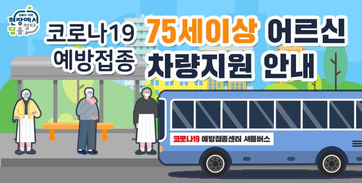 코로나19 예방접종센터 셔틀버스 운행 시간표 ※ 운행시간이 다소 변경될 수 있으니 해당 동주민센터에 사전 확인 후 탑승 바랍니다.