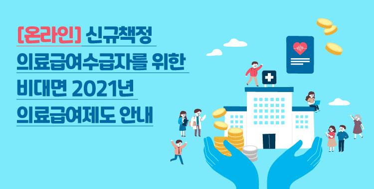 [온라인] 신규책정 의료급여수급자를 위한 비대면 2021년 의료급여제도 안내