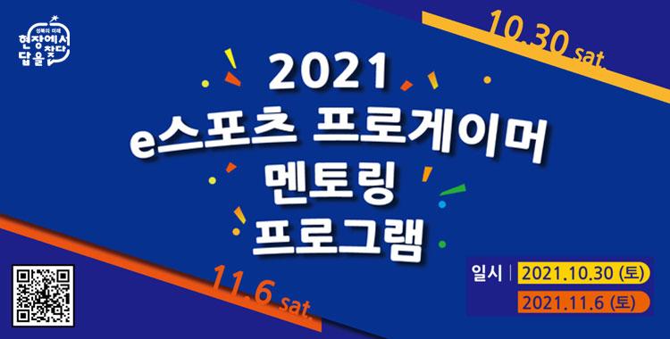 2021 e스포츠 프로게이머 멘토링 프로그램 일시 2021.10.30(토) 2021.11.6(토)