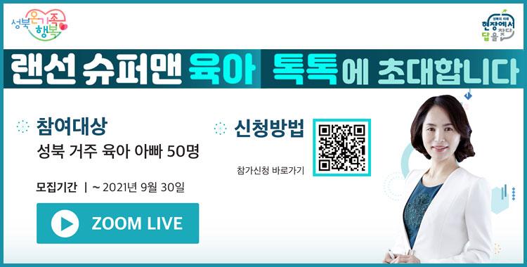 랜선 슈퍼맨 육아톡톡에 초대합니다 참여대상 성북 거주 육아 아빠 50명 신청방법 참가신청 바로가기 모집기간 2021년 9월 30일까지 ZOOM LIVE
