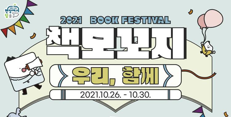 2021 BOOK FESTIVAL 책모꼬지 우리, 함께 2021.10.26.-10.30.