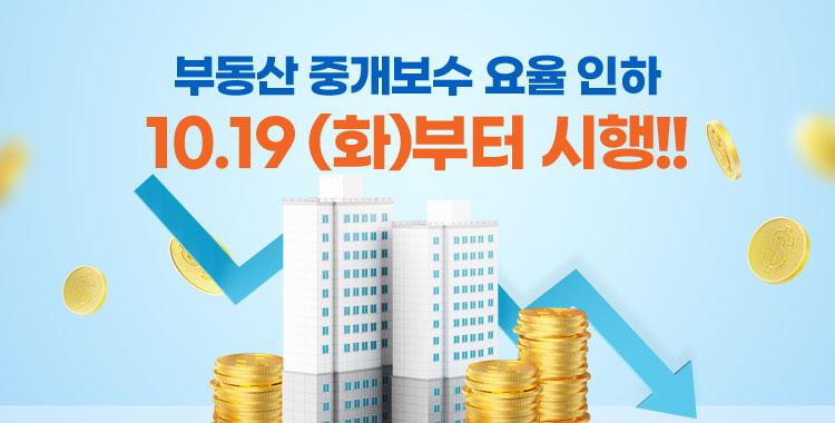 부동산 중개보수 요율 인하 19일부터 시행