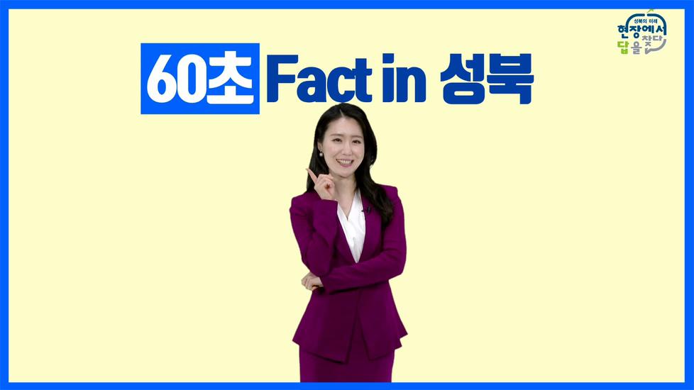 60초 Fact in 성북