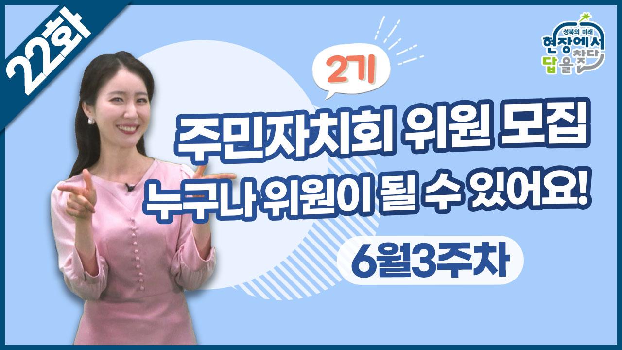 60초 fact in 성북 22회 l 주민자치회 위원 모집! 누구나 위원이 될 수 있어요 👀