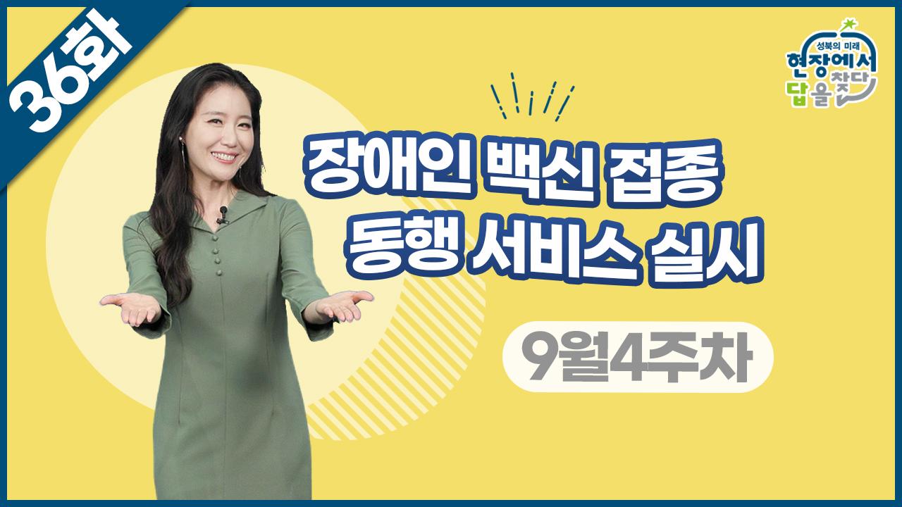 60초 fact in 성북 36회 l 장애인 백신 접종 동행서비스 실시👀