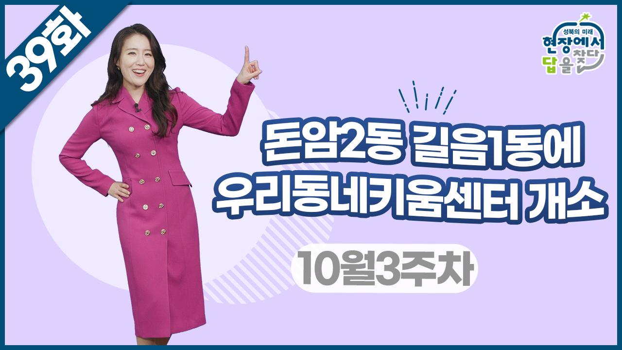 60초 fact in 성북 39회 l 우리동네키움센터 개소 👀